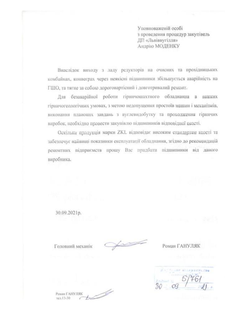 Dodatok-1-Tehnichni-vimogi-do-predmetu-zakupivli_page-0003-724x1024 (1)