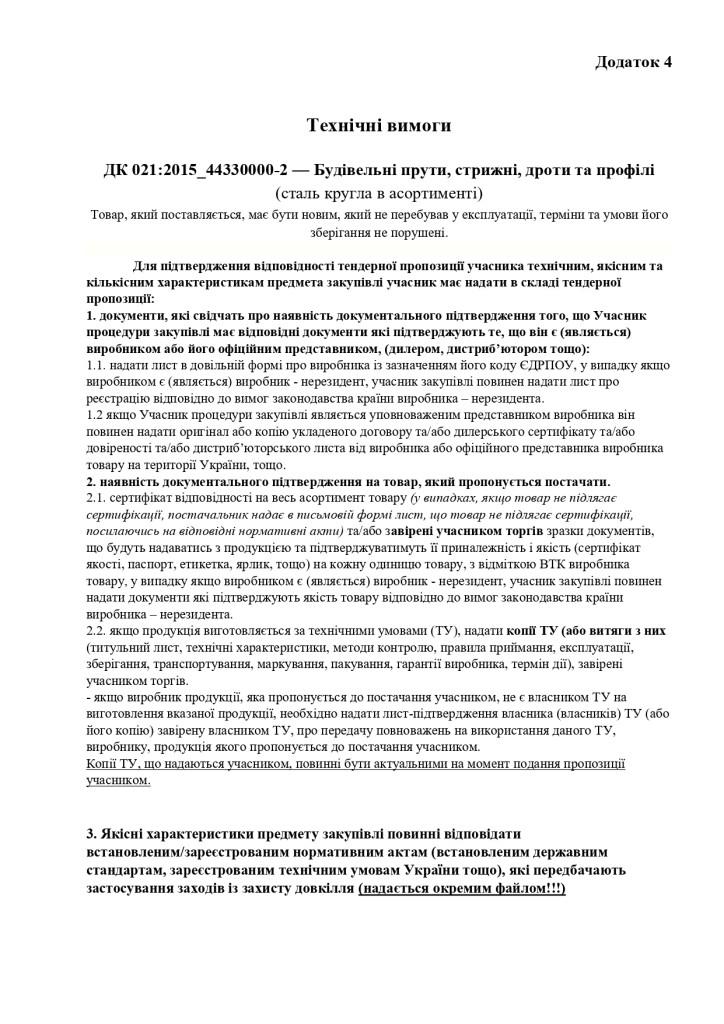 Додаток 4 Технічні вимоги_page-0001